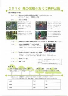 森の楽校:裏 (1414x2000)
