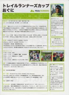 トレイルランナーズカップ(裏)